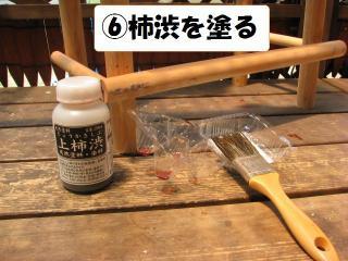 Img_0049kakishibu5