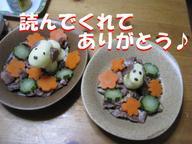 Img_6136thanksinugohan
