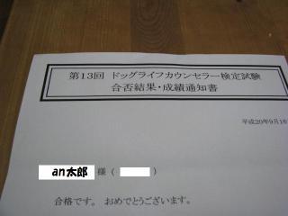 Img_7488goukaku