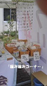 Amiamimatsuri