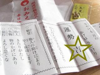 Img_3692omikuji